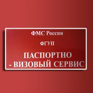 Паспортно-визовые службы Дровяной