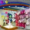Детские магазины в Дровяной